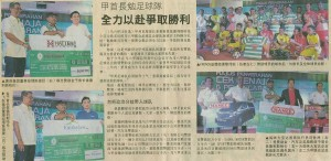 Faithview Charity 2014 Donation-for-Melaka-Football Sin-Chew-20140120